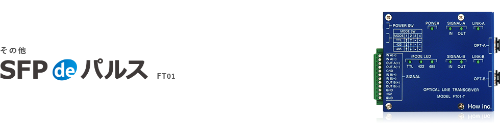 SFPdeパルス画像